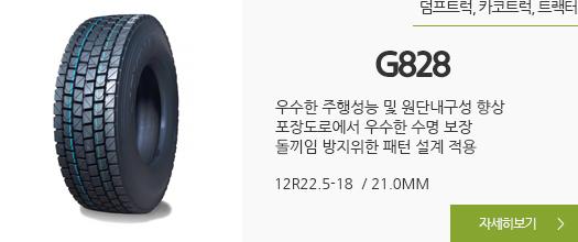 G828 자세히보기